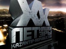 Казантип 2012 Z20