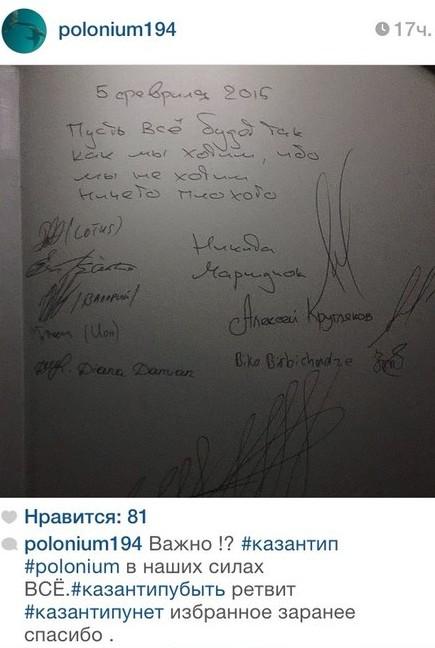 Казантип 2015 лозунг