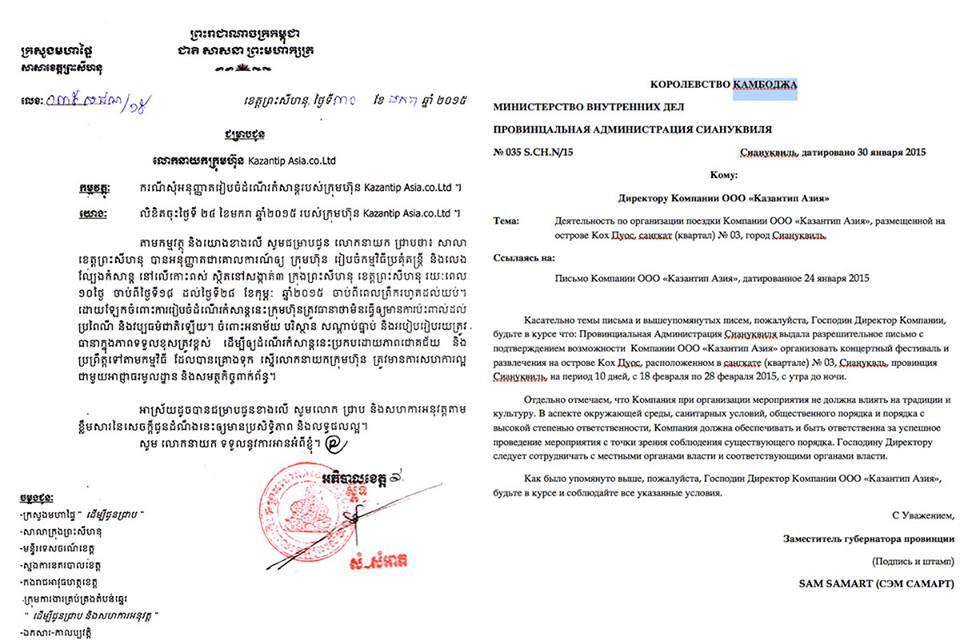 Казантип в Камбодже разрешен