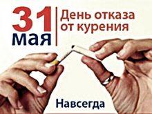 31 мая день без табака