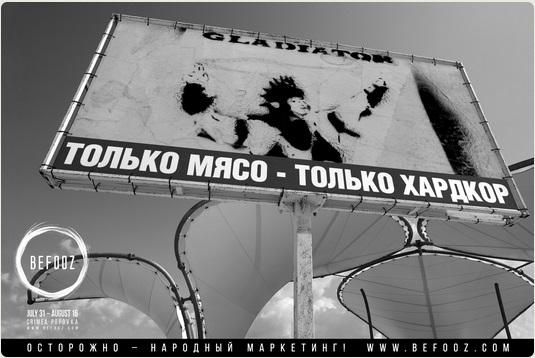 Бифуз в Поповке бесплатные билеты