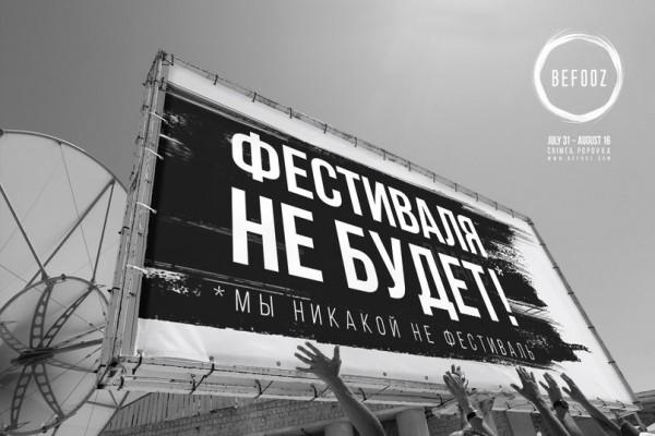 Казантип 2015 отменен будет ли Бифуз