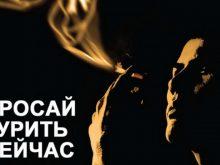 почему стоит бросить курить прямо сейчас