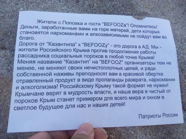 Патриоты россии против бифуза