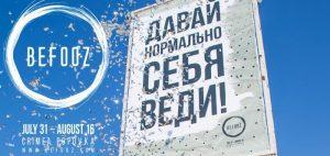 Крымский туризм, отмена Бифуза