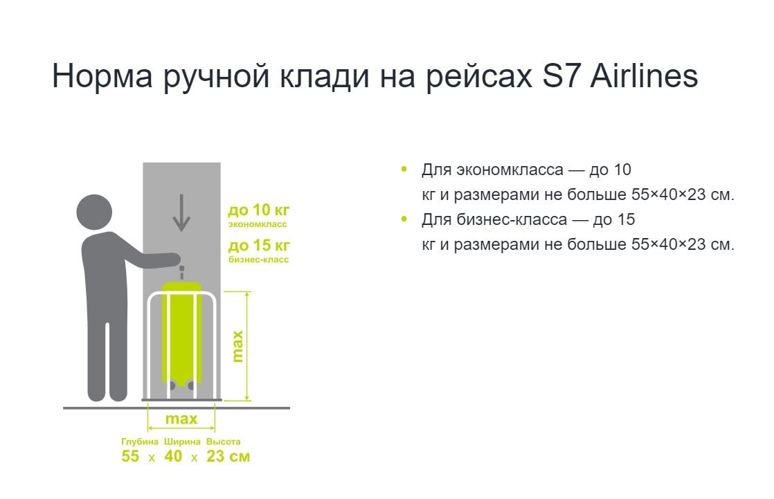 ручная кладь у авиакомпании Сибирь S7 размер и вес