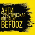 Бифуз 2015 Казантип в Ппоовке