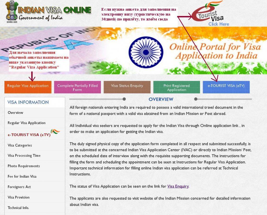 Анкета на Визу в Индию скачать