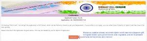 заполнение анкеты на визу в индию шаг 7