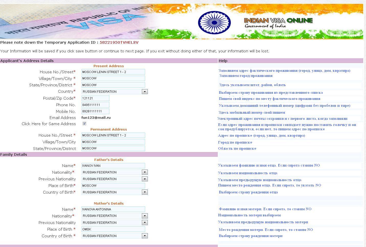 Виза в индию без билетов на самолет билеты на самолет дешево на яндексе