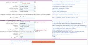 заполнение анкеты на визу в индию шаг 4