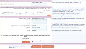 заполнение анкеты на визу в индию шаг 5