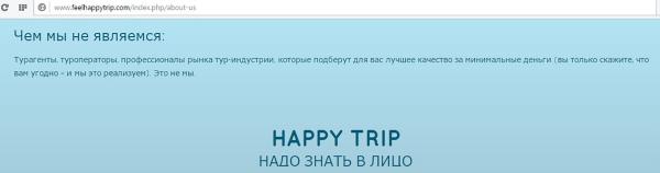 Хеппи трип и Казантип