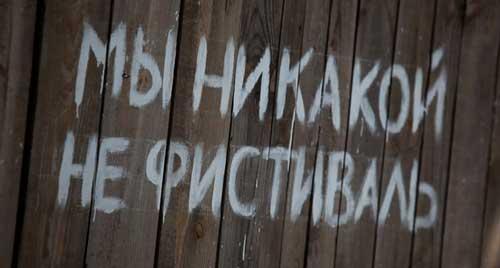 Казантип 2016 в Поповке
