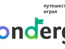 Wondergo - путешествуй играя