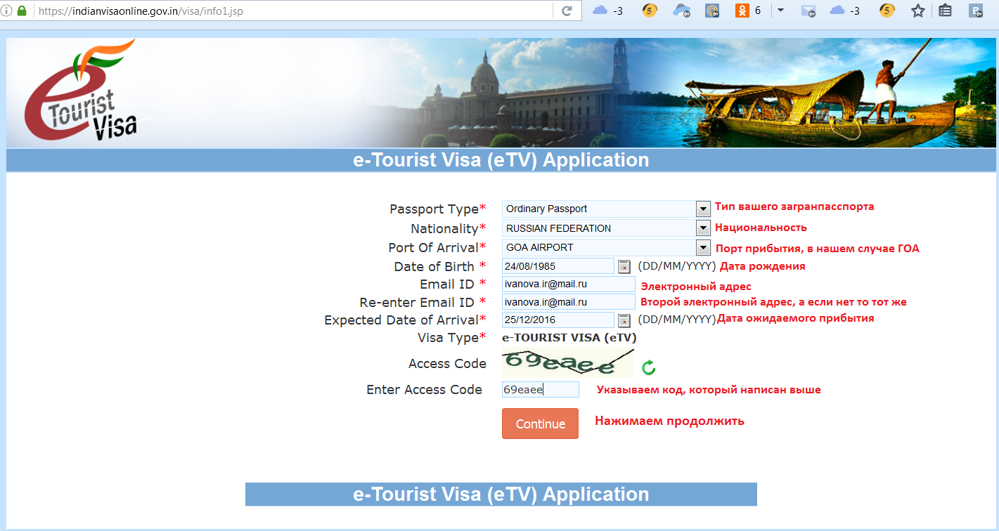 образец заполнения онлайн анкеты на электронную визу в Индию