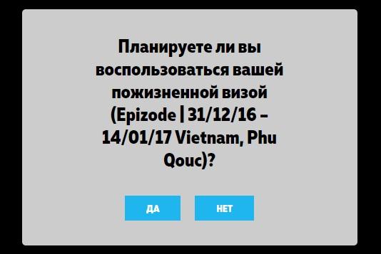 Билет на Казантип 2017 - пожизненная виза