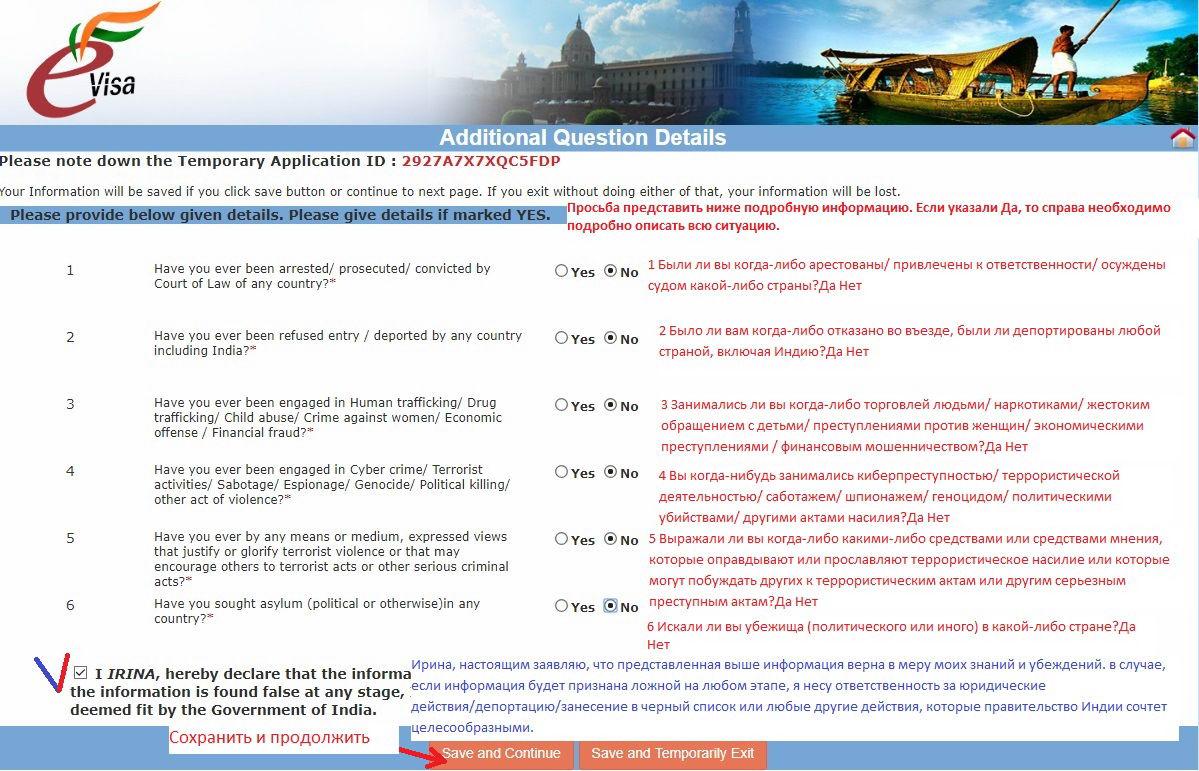 электронная виза в индию образец заполнения анкеты 2019 2020 начать заполнять анкету