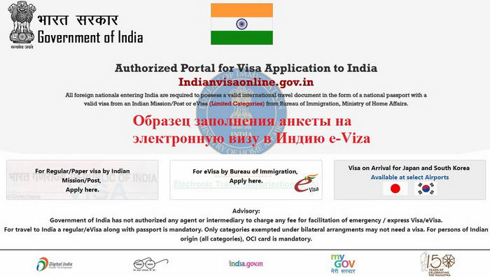 электронная виза в индию образец заполнения анкеты 2019 2020ка начать заполнять анкету