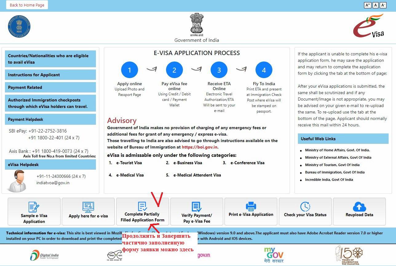 электронная виза в индию образец заполнения анкеты 2019 2020