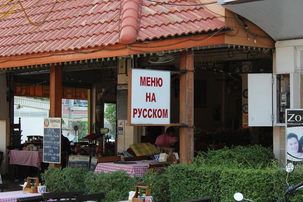 отзывы об отдыхе в Паттайе