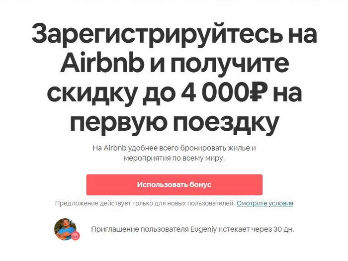 Бонус 4000 рублей от AirBnB