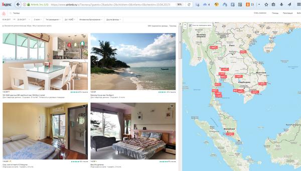 первое путешествие с айронбиэнд би удобно и дешево снять жильё