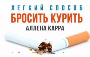 леккий способ бросить курить аллена карра