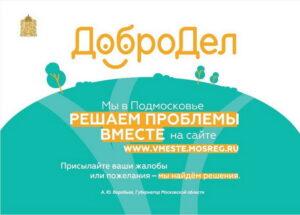 Добродел - куда жаловаться на ЖКХ в Подольске