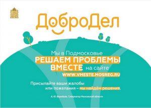 куда жаловаться на жкх по московской области - добродел