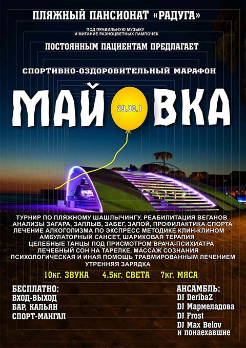 Маевка в поповке Казантип 2017