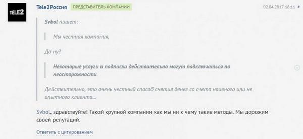 теле2 отзывы об операторе связи