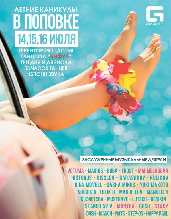 Казантип 2017 в Поповке летом