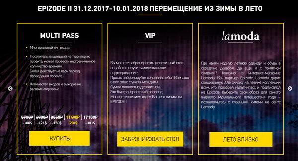 билеты на казантип во Вьетанме