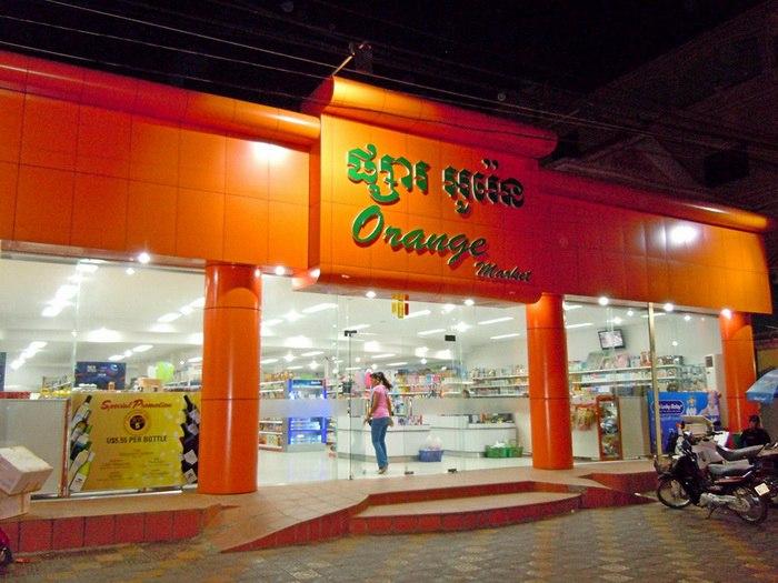 магазины в сиануквиле