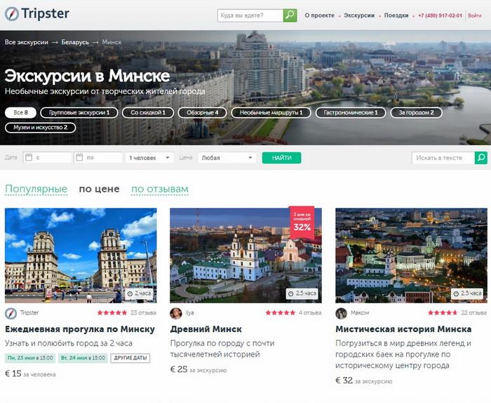 экскурсии в минске и других городах на ресурсе трипстер