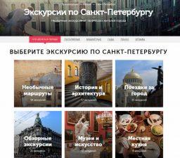 экскурсии по санкт-Петербургу с ценами от удобного и проверенного ресурса трипстер в 2018 2019 2020 г