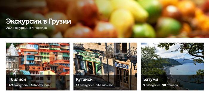 экскурсии популярные лучшие в грузии тбилиси кутаиси батуми