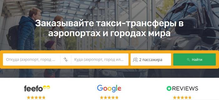 хорошее и удобное, качественное такси онлайн по России и заграницей