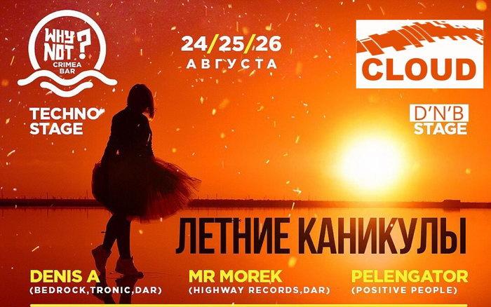 Музыкальный фестиваль в Крыму