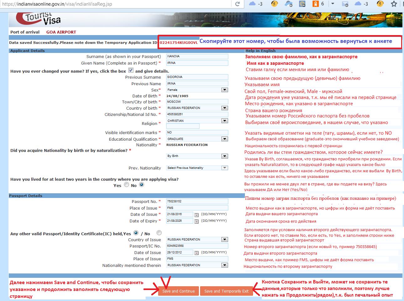 Как заполнить анкету на электронную (онлайн) визу в Индию.