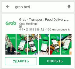 grab taxi что то такое