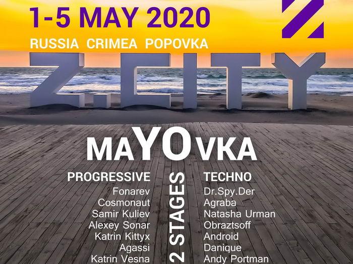 Маёвка в Z-city в Крыму в Поповке