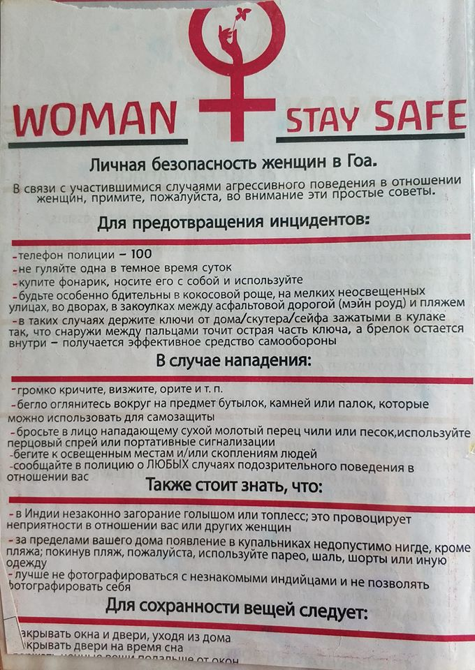 перемены в гоа - советы женщинам