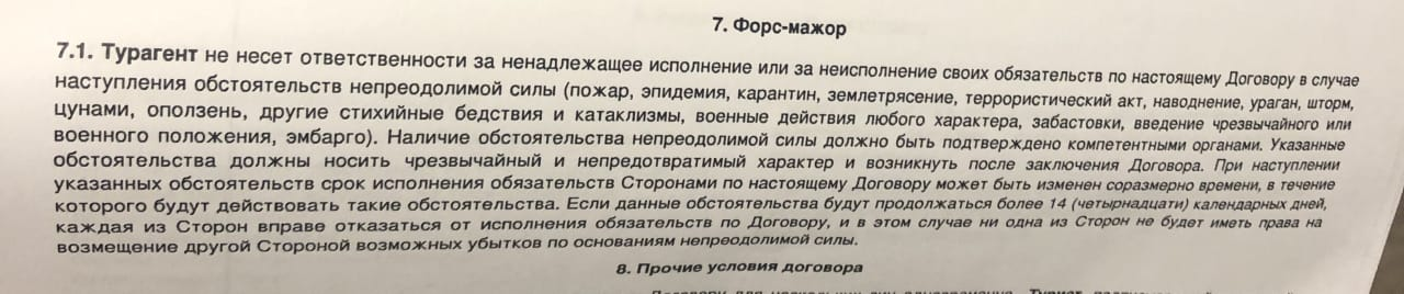 анекс туроператор в договоре о форс мажоре