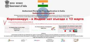 индия закрыта коронавирус с 13 марта по 15 апреля 2020 года