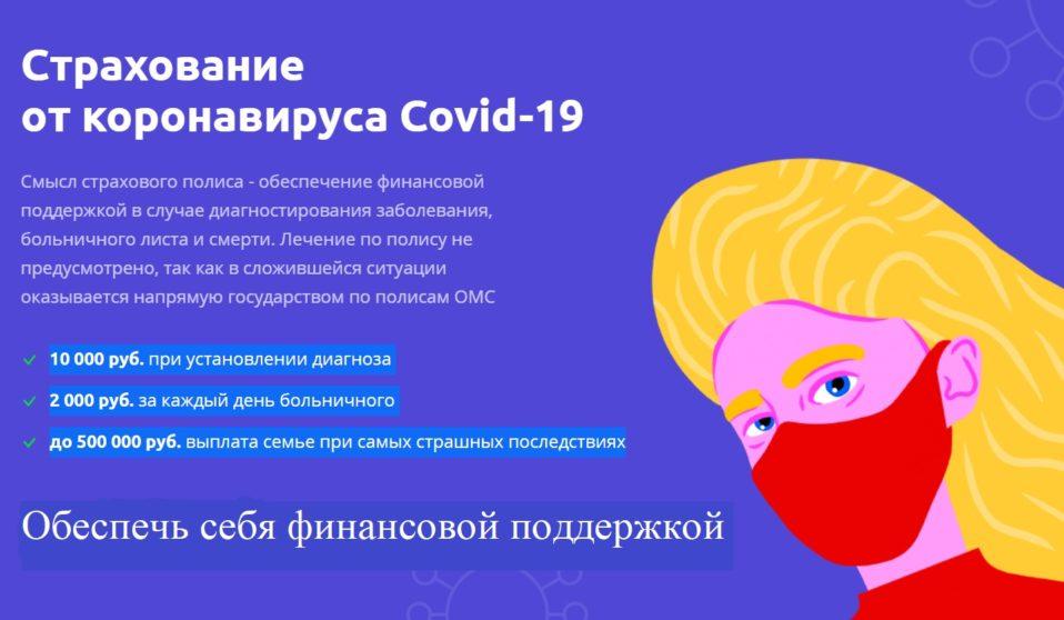 страховка от коронавируса купить онлайн