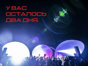 Казантип в Калининграде - Иллюзия 2020