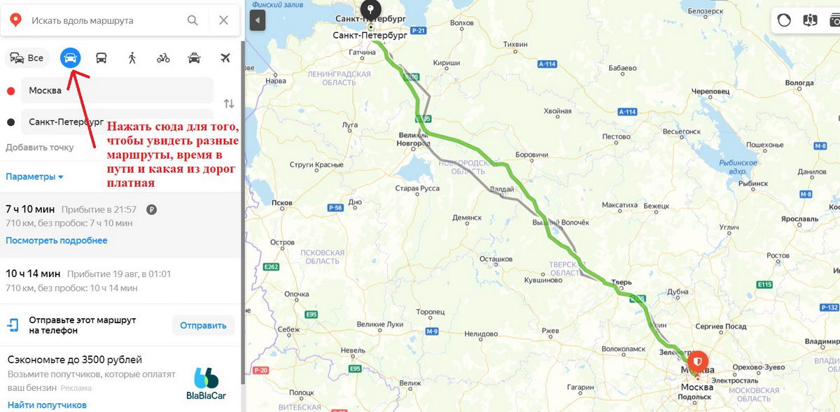 дорога в Питер на машине из Москвы в 2020 году