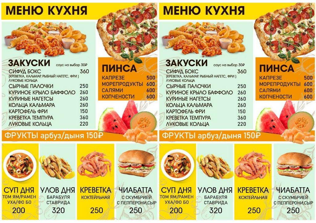 Стоимость еды на Z-fest в Крыму